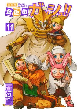 金色のガッシュ!! 完全版(11)-電子書籍