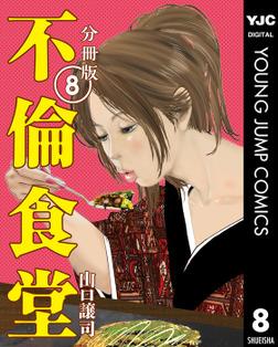 不倫食堂 分冊版 8-電子書籍