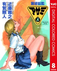 警視総監アサミ カラー版 8