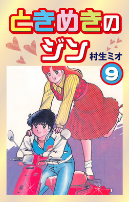 ときめきのジン(9)-電子書籍