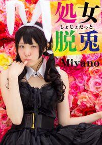処女脱兎 Miyano