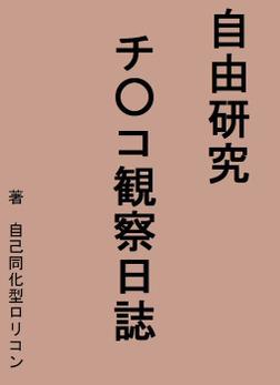 自由研究「チ○コ観察日誌」-電子書籍