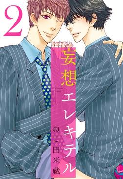 妄想エレキテル 2-電子書籍