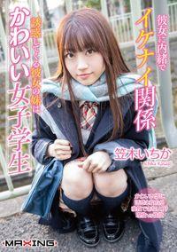 彼女に内緒でイケナイ関係 誘惑してくる彼女の妹はかわいい女子学生 笠木いちか