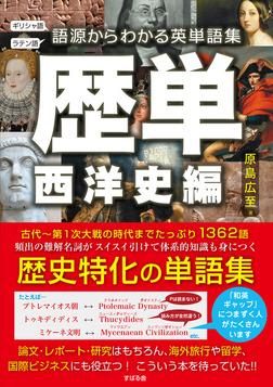 歴単 西洋史編~語源からわかる英単語集-電子書籍