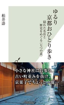 ゆるり 京都おひとり歩き~隠れた名店と歴史をめぐる〈七つの道〉~-電子書籍
