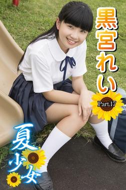 夏少女 黒宮れい Part.17-電子書籍