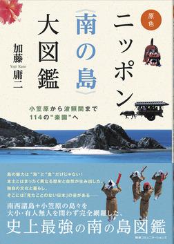 原色ニッポン《南の島》大図鑑-電子書籍