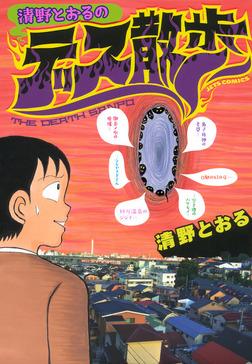 清野とおるのデス散歩-電子書籍