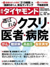 週刊ダイヤモンド 19年10月19日号