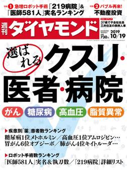 週刊ダイヤモンド 19年10月19日号-電子書籍