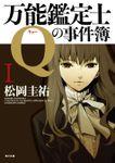 【10%OFF】万能鑑定士Qの事件簿【21冊セット】