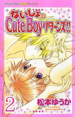 ないしょのCute Boyリターンズ!!【分冊版】2-電子書籍