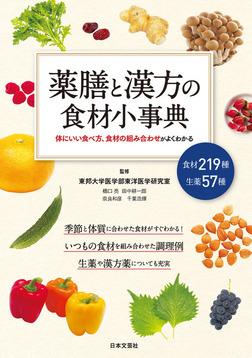 薬膳と漢方の食材小事典-電子書籍