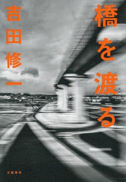 橋を渡る-電子書籍