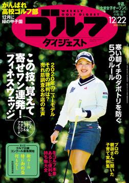 週刊ゴルフダイジェスト 2020/12/22号-電子書籍