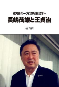 柏英樹の~プロ野球番記者~長嶋茂雄と王貞治-電子書籍