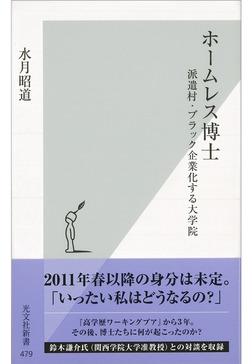 ホームレス博士~派遣村・ブラック企業化する大学院~-電子書籍