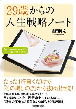 29歳からの人生戦略ノート-電子書籍