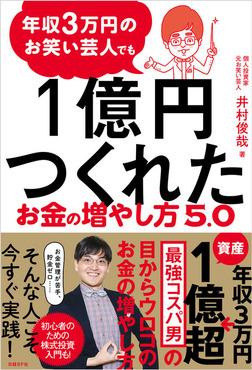 年収3万円のお笑い芸人でも1億円つくれたお金の増やし方5.0-電子書籍