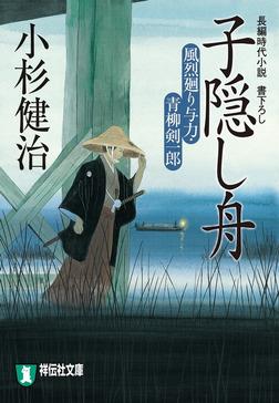 子隠し舟-電子書籍