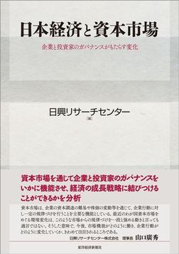日本経済と資本市場―企業と投資家のガバナンスがもたらす変化-電子書籍