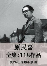 原民喜 全集118作品:夏の花、原爆小景 他
