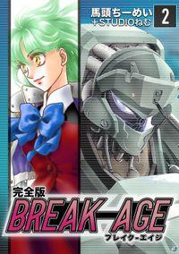 BREAK-AGE【完全版】(2)