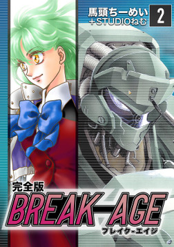 BREAK-AGE【完全版】(2)-電子書籍