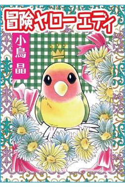 冒険ヤローエディ-電子書籍