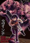 3インチ【単話】(48)