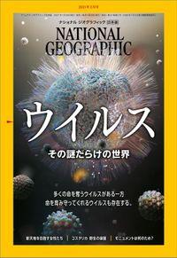 ナショナル ジオグラフィック日本版 2021年2月号 [雑誌]