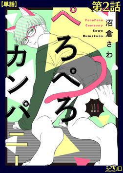 ぺろぺろカンパニー 第2話【単話】-電子書籍