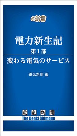 電力新生記 第1部 変わる電気のサービス-電子書籍