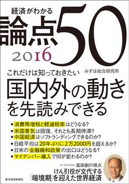 経済がわかる 論点50 2016-電子書籍
