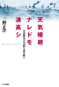 天気晴朗ナレドモ浪高シ 日露戦争の実相を読み解く-電子書籍