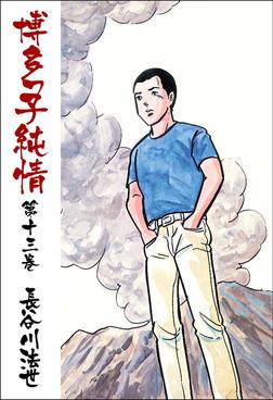 博多っ子純情13-電子書籍