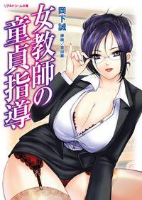 女教師の童貞指導