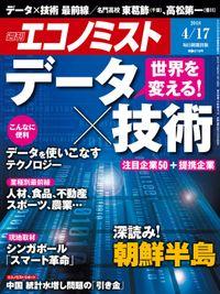 週刊エコノミスト (シュウカンエコノミスト) 2018年04月17日号