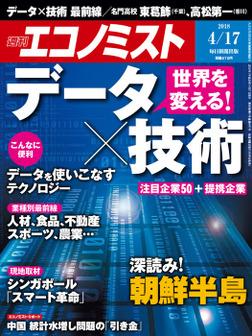 週刊エコノミスト (シュウカンエコノミスト) 2018年04月17日号-電子書籍