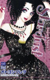 Stardust〈Sugar&Spice7〉