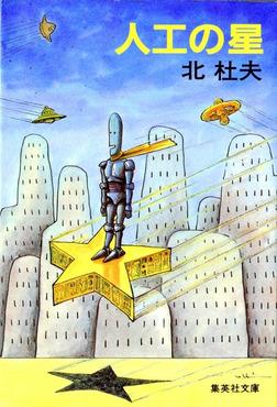 人工の星-電子書籍