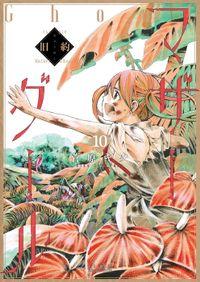 旧約マザーグール【分冊版】(10)