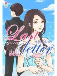 Last letter ~ラスト・レター~
