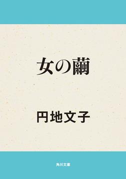 女の繭-電子書籍
