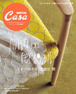 Casa BRUTUS特別編集 ミナ ペルホネンと皆川 明-電子書籍