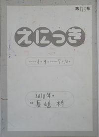 TALKEN絵日記175冊目