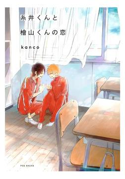 糸井くんと檜山くんの恋-電子書籍