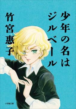 【電子版限定特典付】 少年の名はジルベール-電子書籍