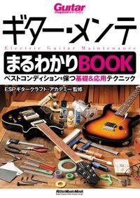 ギター・メンテまるわかりBOOK ベストコンディションを保つ基礎&応用テクニック
